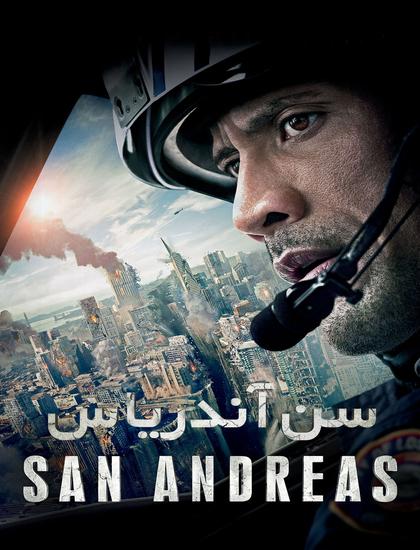 دانلود فیلم سن آدریاس با کیفیت HD و دوبله فارسی